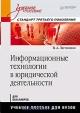 Информационные технологии в юридической деятельности. Учебное пособие. Стандарт третьего поколения